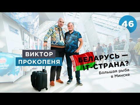 Виктор Прокопеня: IT-бизнес - это всегда про поиск правды