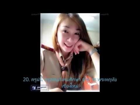 รวมรูป 45 ครูน่ารักทั่วไทย ที่ผู้ชายต้องตาค้าง
