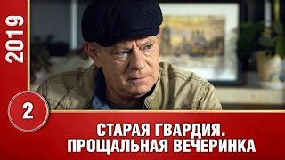 ПРЕМЬЕРА 2020! СТАРАЯ ГВАРДИЯ. ПРОЩАЛЬНАЯ ВЕЧЕРИНКА. 2 серия. Русские сериалы 2020. Сериала 2020