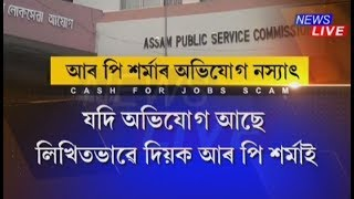 APSC Scam: Now, Ranjeet Das vs RP Sharma