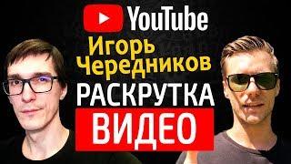 Игорь Чередников - вирусные видео, идеи для видео, YouTube для бизнеса / Стас Быков