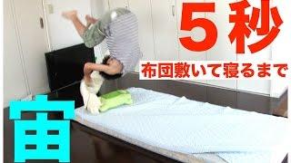 5秒で布団敷いて寝る神