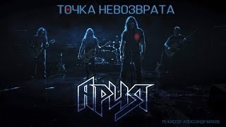 Download Ария - Точка невозврата (Official Video) Mp3 and Videos