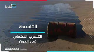التسرب النفطي.. خطر يهدد الإنسان والبيئة في اليمن | التاسعة