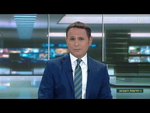 חדשות השבוע : גנץ, יעלון ואשכנזי משוחחים ובוחנים חבירה | 25.01.19
