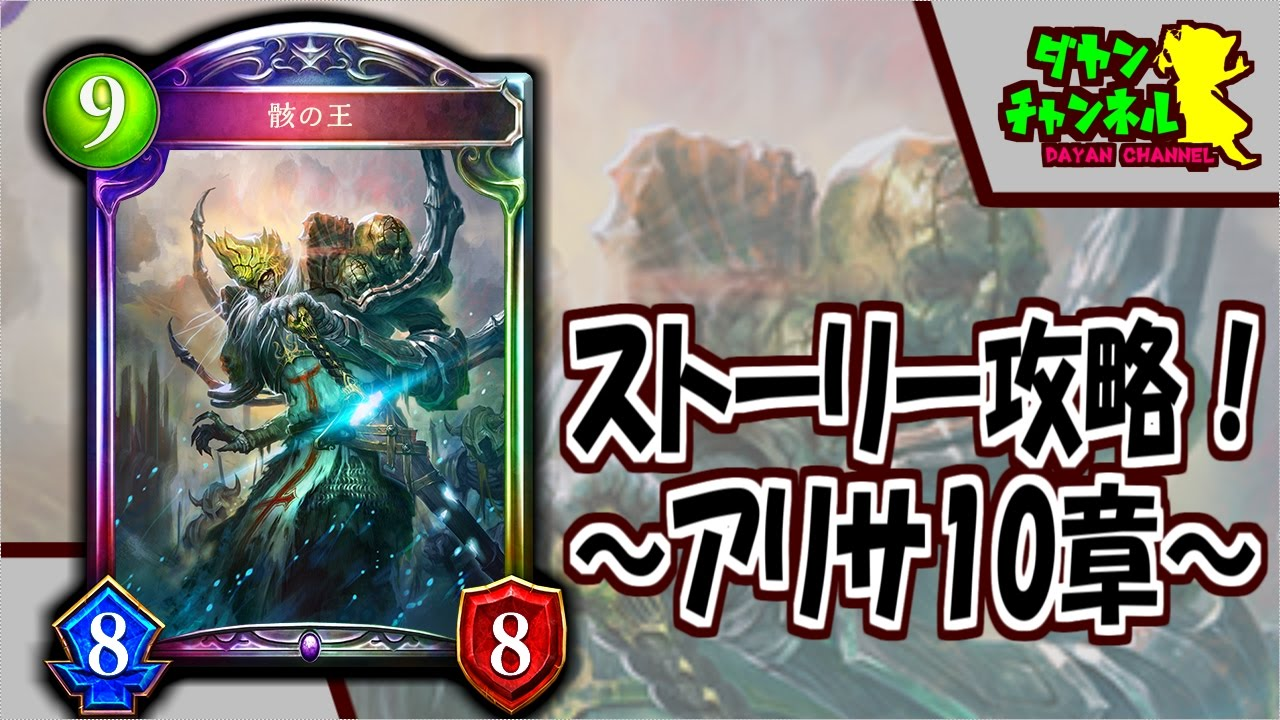 【シャドウバース】ストーリー初見攻略!アリサ10章【Shadowverse ...