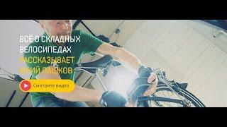 Обзор складных велосипедов | Как выбрать складной велосипед?