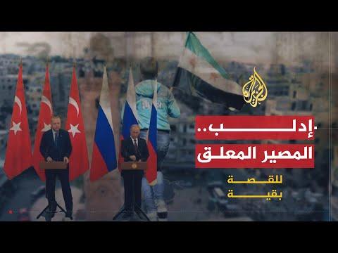 للقصة بقية- إدلب.. المصير المعلق  - نشر قبل 2 ساعة