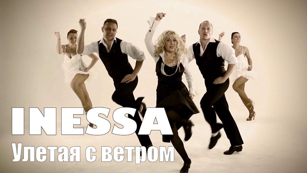 Инесса - Улетая с ветром