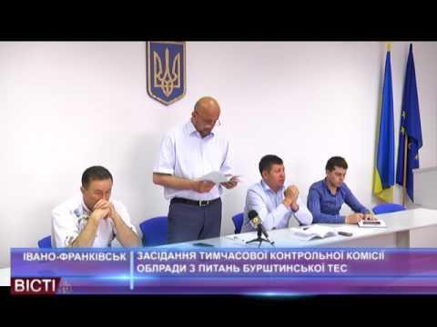 Засідання тимчасової контрольної комісії з питань Бурштинської ТЕС
