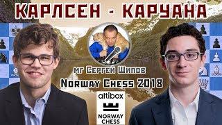 Юпитер и бык. Карлсен - Каруана ⛰ Norway chess 2018 🎤 Сергей Шипов ♕ Шахматы