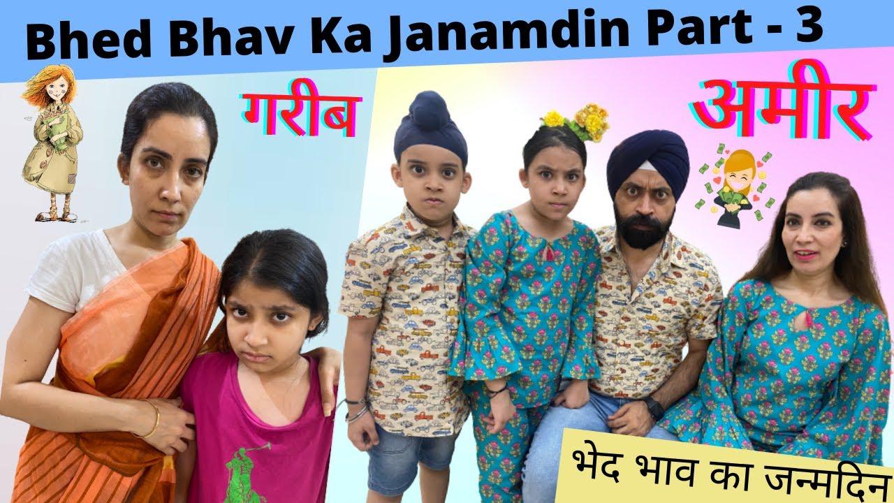 Bhed Bhav Ka Janamdin - Part - 3 | भेद भाव का जन्मदिन | Ramneek Singh 1313 | RS 1313 VLOGS