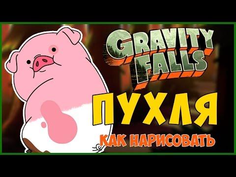 Как нарисовать Пухлю. Гравити Фолз. How to draw Waddles. Gravity Falls. Пухля.