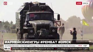 """Конкурс """"Рембат"""" стартовал сегодня в Омске в рамках международных армейских игр"""