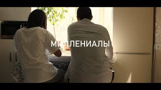 """Миллениалы"" - короткометражный фильм, КазНУИ(Шабыт)"
