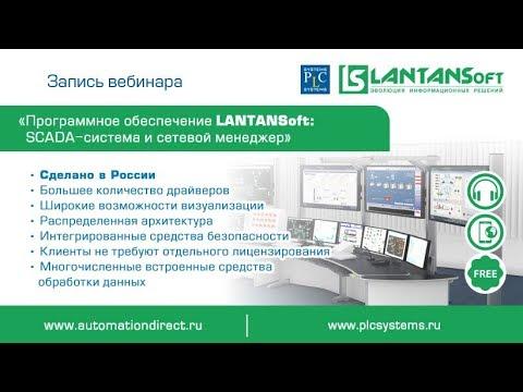 Программное обеспечение LANTANSoft: SCADA-система и сетевой менеджер
