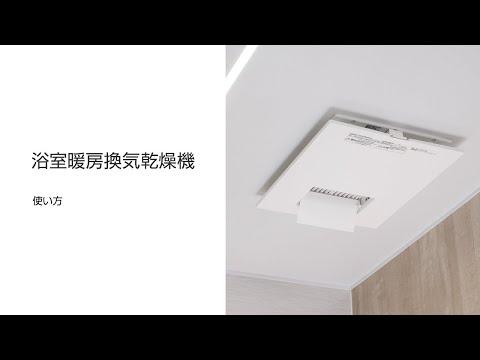 カビシャット暖房換気乾燥機の使い方