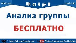 бесплатный БОТ для анализа вашей группы ВКонтакте