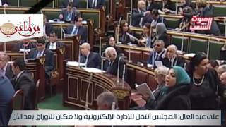 بالفيديو.. عبد العال للنواب: المجلس انتقل للإدارة الإلكترونية ولا مكان للأوراق بعد الآن