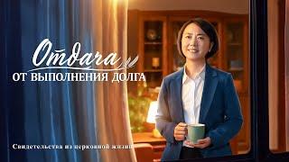 Христианские свидетельства видео 2020 «Отдача от выполнения долга» Русская озвучка