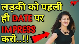 First Date Par Ladki Ko Impress Kaise Kare | First Date Tips | In Hindi | Heavillin