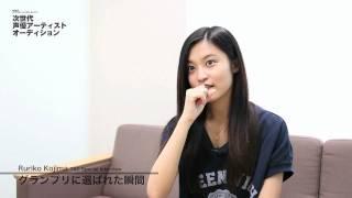 第34回ホリプロタレントスカウトキャラバングランプリの小島瑠璃子に自...