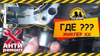 видео Электромагнитный клапан карбюратора