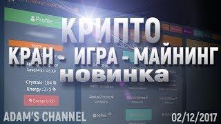 Крипто -Кран-Игра-Майнинг Cryptomining - Новинка 2/12/2017 BTC. DOGE. LTC
