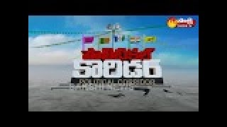 Sakshi Political Corridor - 24th July 2017 - Watch Exclusive thumbnail
