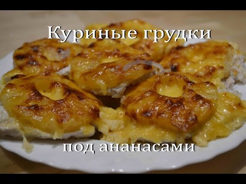 8 рецептов вкусного салата с курицей и ананасами. 15 фото.