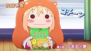 TVアニメ『干物妹!うまるちゃんR』 第6話「うまると夢」 <テレビアニ...