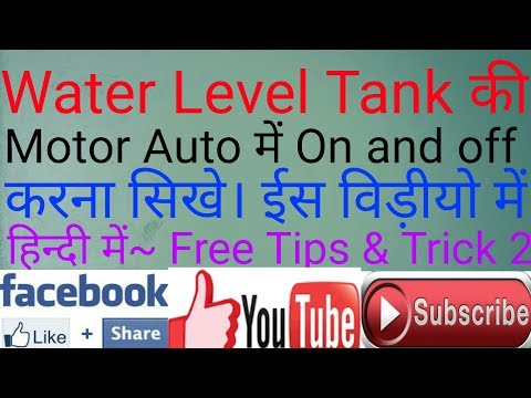 Water level tank auto me motor on off  in Hindi me part 2