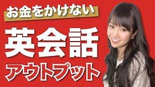 本当に効果的な英語勉強法・英語上達法って? ※Akaneは早期バイリンガル...