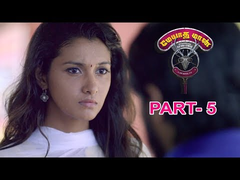 Meyatha Maan 2018 Latest Tamil Movie Part 5 | Vaibhav Reddy | Priya Bhavani Shankar