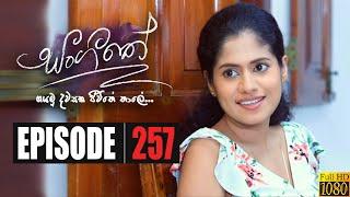 Sangeethe | Episode 257 04th February 2020 Thumbnail