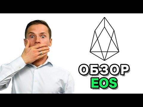 Обзор Криптовалюты EOS - Стоит ли Сейчас Инвестировать в EOS