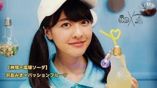 【神宿×電球ソーダ】原宿発アイドル「神宿」と原宿電気商会「電球ソーダ...