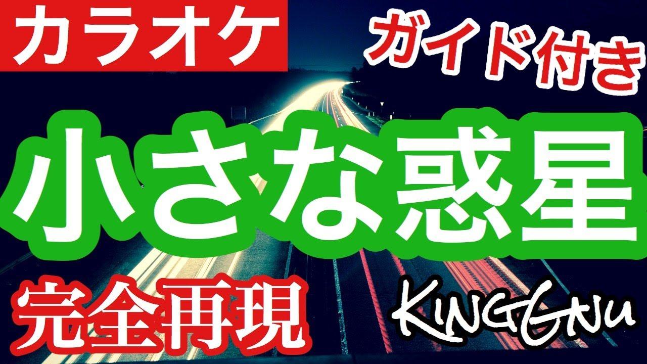 kinggnu 小さな 惑星