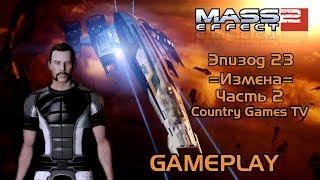 Mass Effect 2 — Эпизод 23 =Измена= (Часть 2)