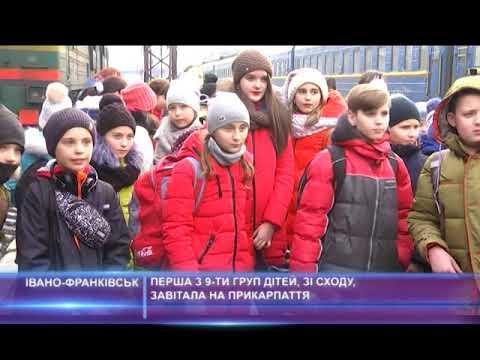 Перша з 9-ти груп дітей, зі сходу, завітала на Прикарпаття