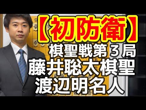 【速報】藤井聡太棋聖 vs 渡辺明名人【棋聖戦第3局】