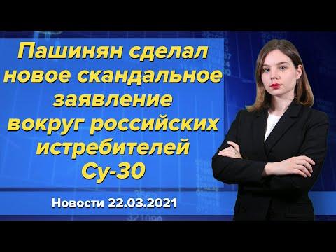 Новое скандальное заявление Пашиняна вокруг российских истребителей Су-30. Новости 22 марта