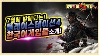 2020년7월에 발매되는 PS4(플레이스테이션4) 한국…
