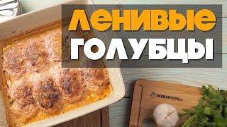 Ленивые голубцы в духовке - рецепт с рисом и фаршем