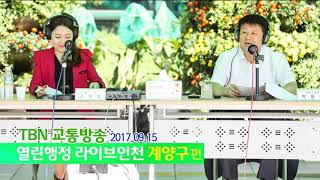 TBN교통방송 계양구청 라디오생중계 (열린행정라이브인천)썸네일