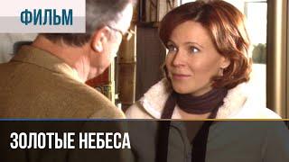 ▶️ Золотые небеса - Мелодрама | Фильмы и сериалы - Русские мелодрамы