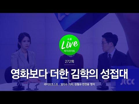 김학의 전 차관 '별장 성접대' 의혹 6년 | 소셜라이브 하이라이트
