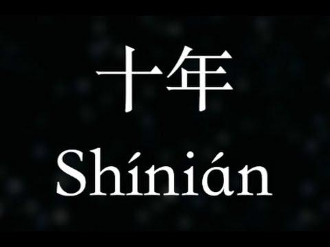 陳奕迅/Eason Chan:【十年】10 years (KTV with Pinyin)