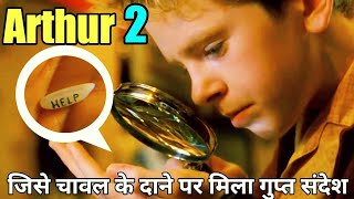 Arthur and the revenge of maltazard Explained in hindi | movies explained in hindi | Desibook