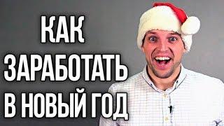 Как начать зарабатывать 1000 рублей в день. Как заработать перед новым годом